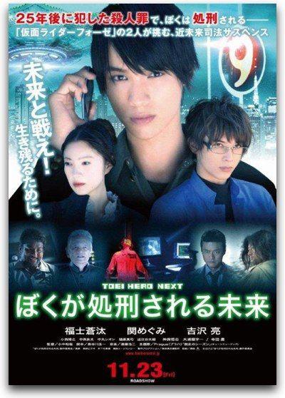 「ぼくが処刑される未来」(2012日本)