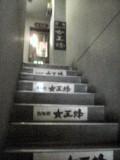店までの階段