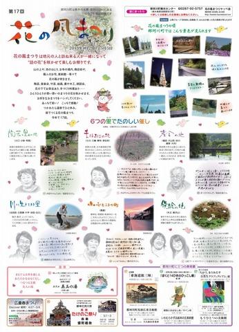 2019_hanakaze_omote-1
