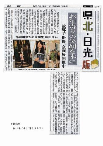 150509_下野新聞A4