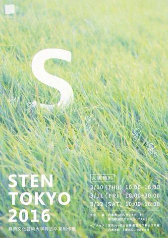 STEN_ハガキ
