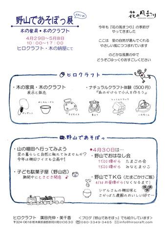 2011別チラシ_表