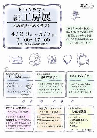 ヒロクラフト2017_表_最終