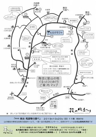 里山工房展2019_チラシ裏-1