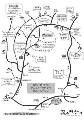 2011別チラシ_裏