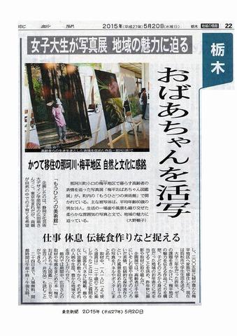 150520_東京新聞A4