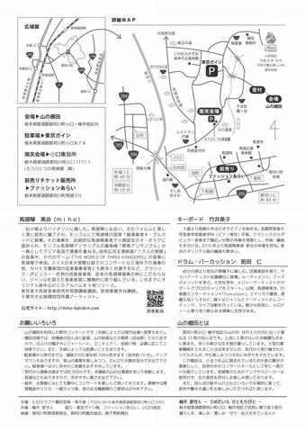 チラシ2017_裏面