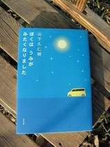 20060409ぼくうみ