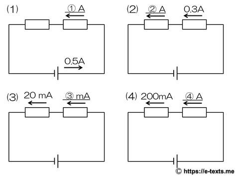 中2物理3 問題 直列回路