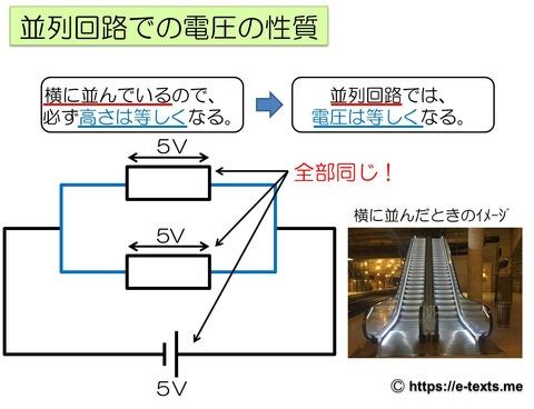 中2物理4 並列回路での電圧の性質