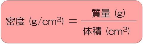 中1化学2 密度公式