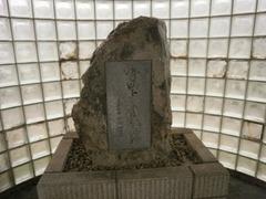 トンネル記念館