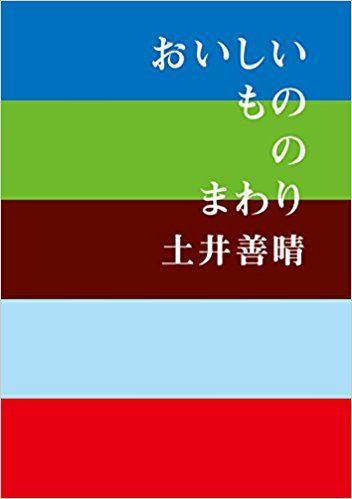 oisiimononomawari