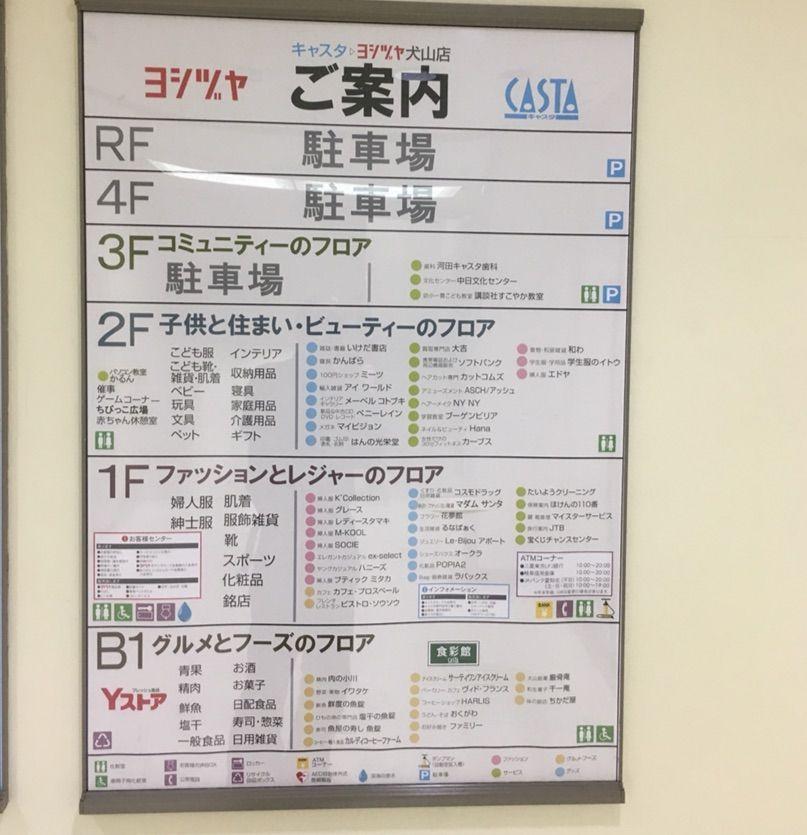 イトーヨーカドー跡地にオープンした「ヨシヅヤ犬山店」に ...
