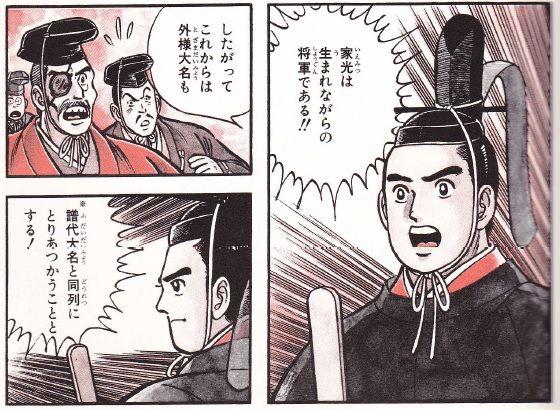 江戸時代(2)③ 徳川家光、将軍...