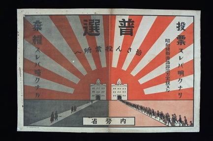 大正時代(2)⑦ 「アメとムチ」の「ムチ」の法律である「治安維持法」 : ボケプリ 涙と笑いの日本の歴史