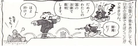 自主権 が ない 関税 【日米修好通商条約】これはひどい!関税自主権を剥奪され大損害を被った日本
