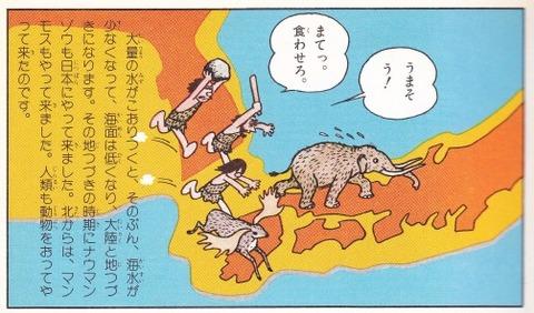 氷河期の日本1