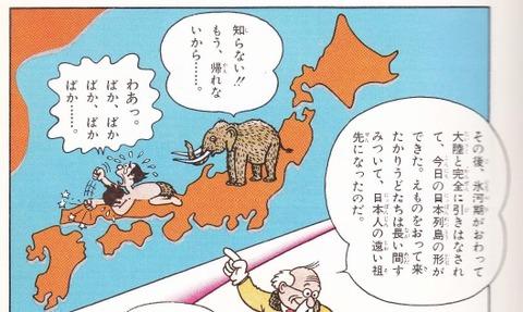 氷河期の日本2