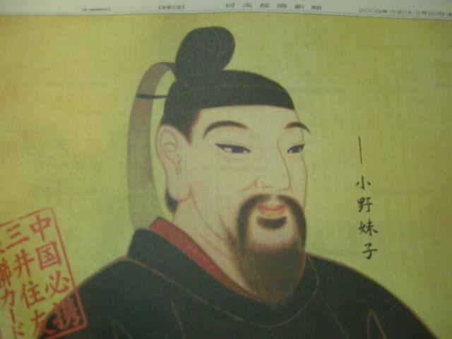 大和時代⑧ 遣隋使、小野妹子 : ボケプリ 涙と笑いの日本の歴史