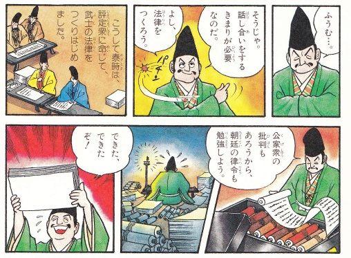 ボケプリ 涙と笑いの日本の歴史                ロッコ