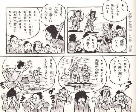奈良時代(2)③ 防人の日記 出発 : ボケプリ 涙と笑いの日本の歴史
