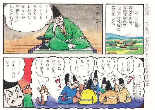 鎌倉時代(2)⑧ 北条泰時の自信...