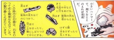 打製石器2