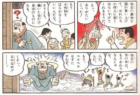 昭和時代(2)⑧ GHQの「農地改革...