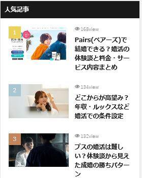 CRABEL_人気記事