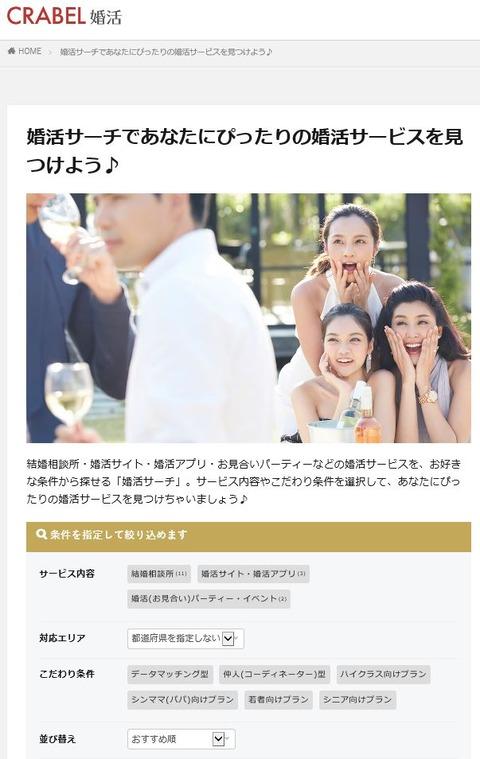 CRABEL婚活_検索