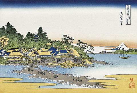 北斎 相州 江の島