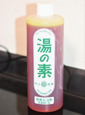yunomoto