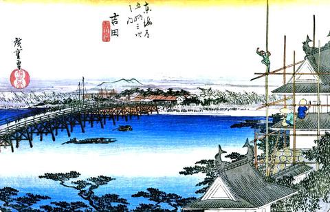 広重吉田 豊川橋