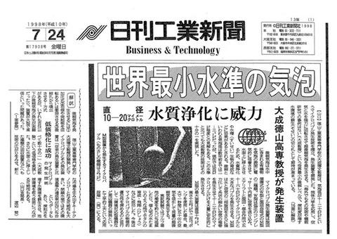 日刊工業19980724