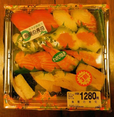 寿司1411-2