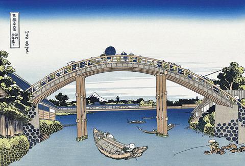 北斎富獄三十六景(深川万円橋下)
