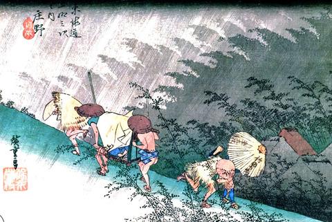 庄野 白雨
