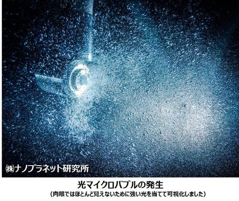 光マイクロバブル1227