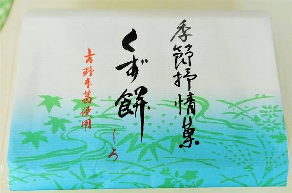 kuzumoti-