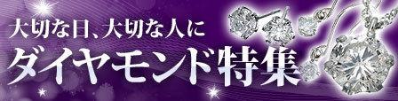 ダイヤモンド 購入 販売ai