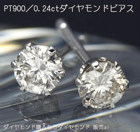 PT900/0.24ctダイヤモンドピアス