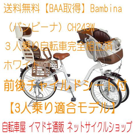 自転車3-2
