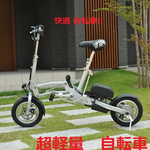 自転車1-2-2