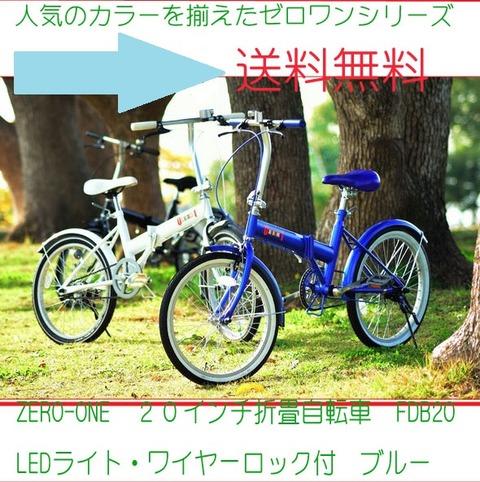 自転車12-2-2