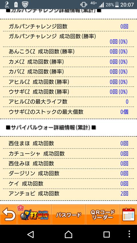 Screenshot_20170926-200714