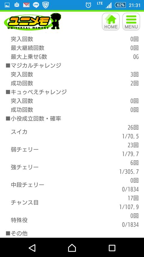 Screenshot_2015-10-24-21-31-14