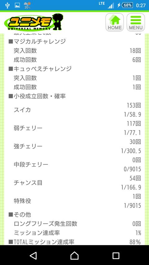 Screenshot_2016-02-03-00-27-08