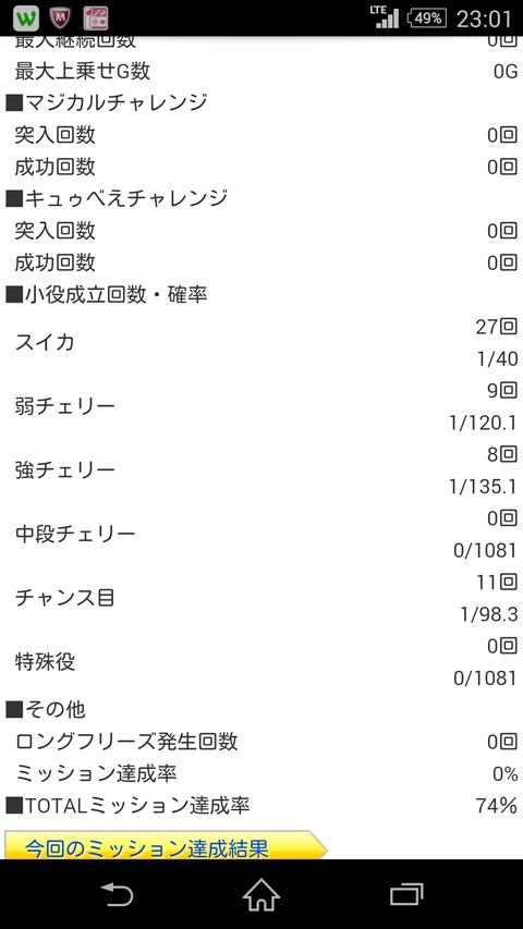Screenshot_2015-02-10-23-01-33