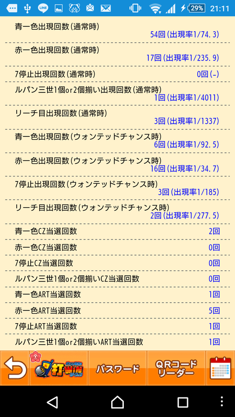 Screenshot_2016-08-05-21-11-03